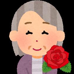 加齢臭のおばあちゃんがローズサプリを飲むのを許そう