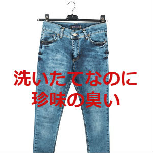 洗いたてのジーンズが臭いときは重曹ひとさじでサクっと解決