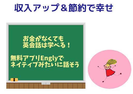 安いどころか無料で学べるオンライン英会話「Engly」